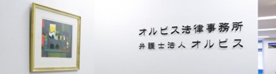 大阪事務所のイメージ