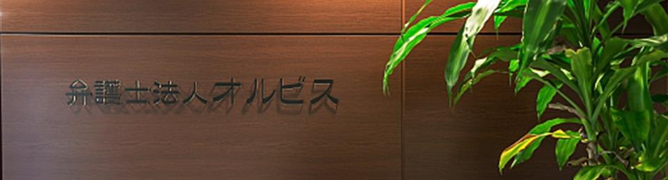 東京事務所のイメージ